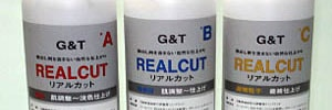 G&T リアルカットのイメージ