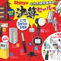 Shinyu決算セール