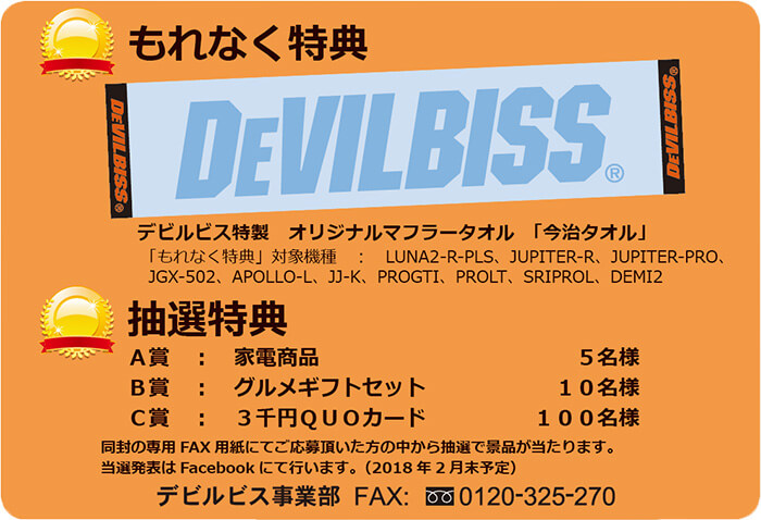 DeVILBISS総力祭