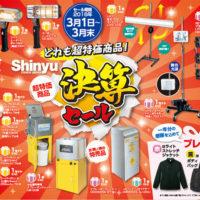 Shinyu 決算セール